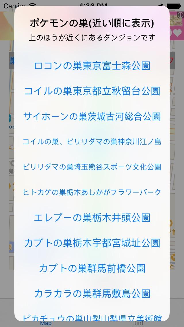 爆速探索forポケGOのスクリーンショット_2