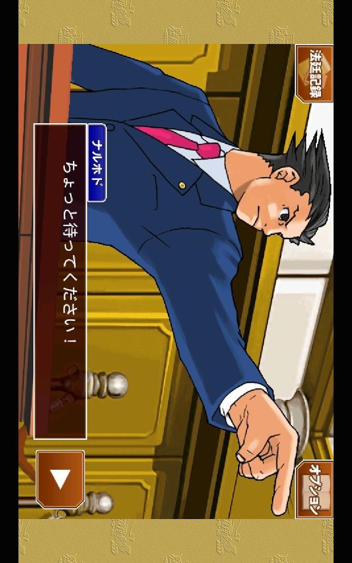 逆転裁判123HDのスクリーンショット_1