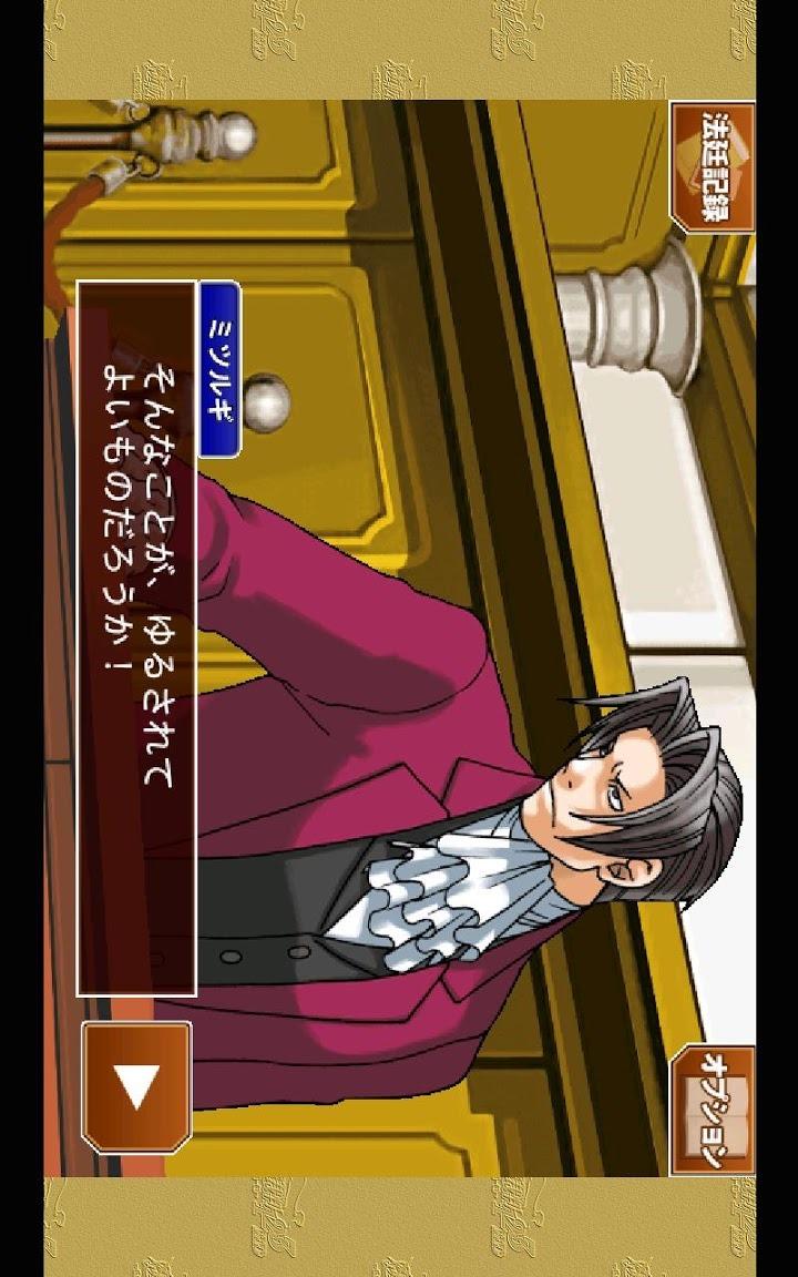 逆転裁判123HDのスクリーンショット_2