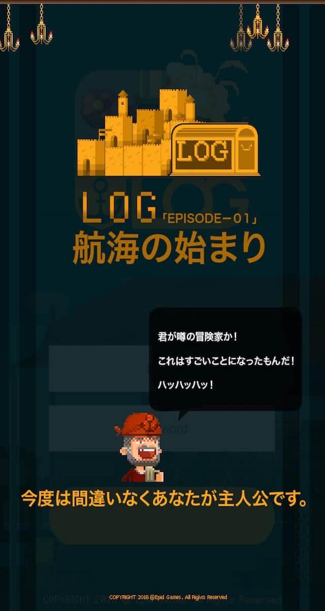 LOG「EP-01航海の始まり」のスクリーンショット_4