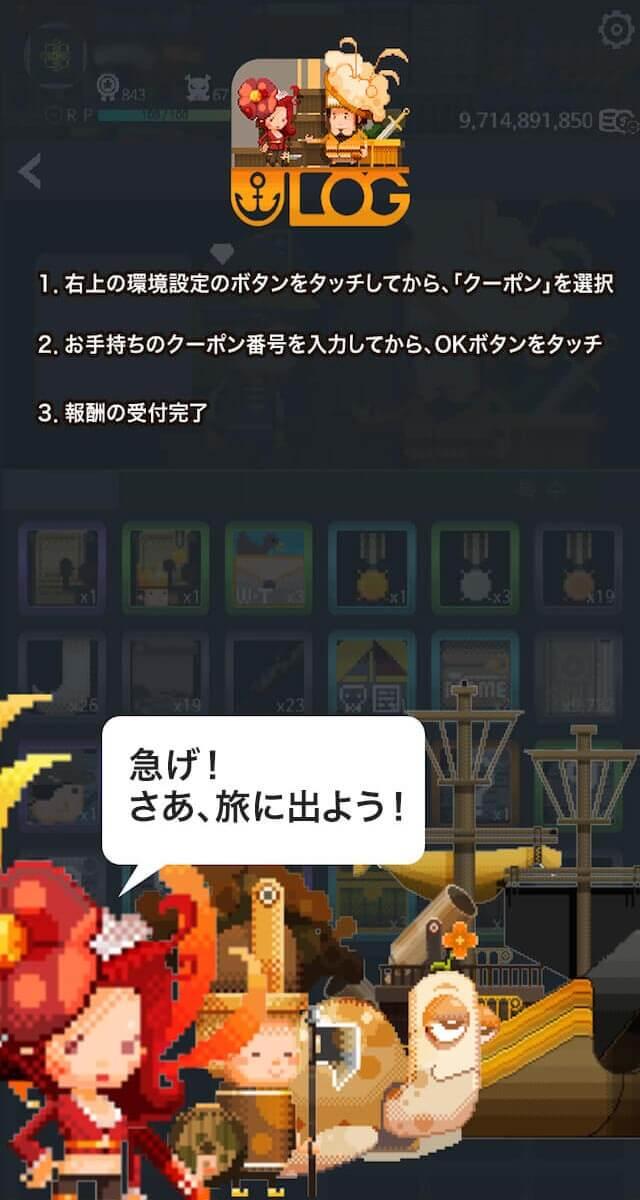 LOG「EP-01航海の始まり」のスクリーンショット_5