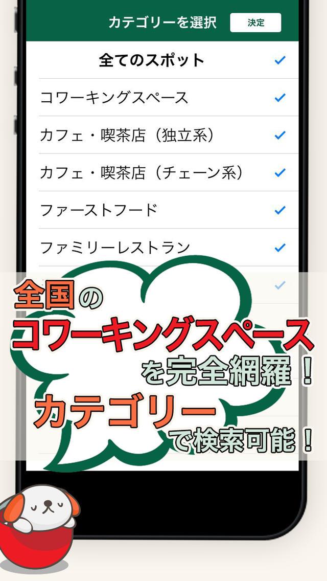 nomadoma(ノマドマ)のスクリーンショット_3