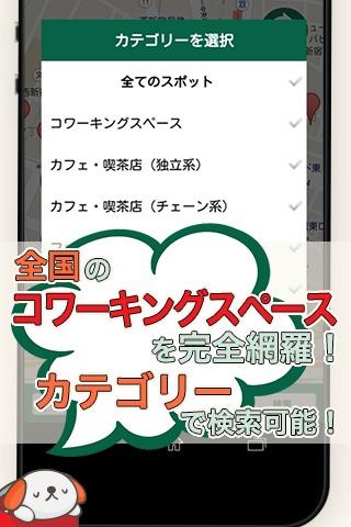 ノマドスポット検索アプリ nomadoma(ノマドマ)のスクリーンショット_3