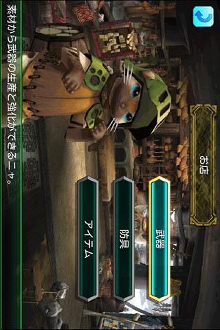 モンスターハンター Dynamic Huntingのスクリーンショット_2
