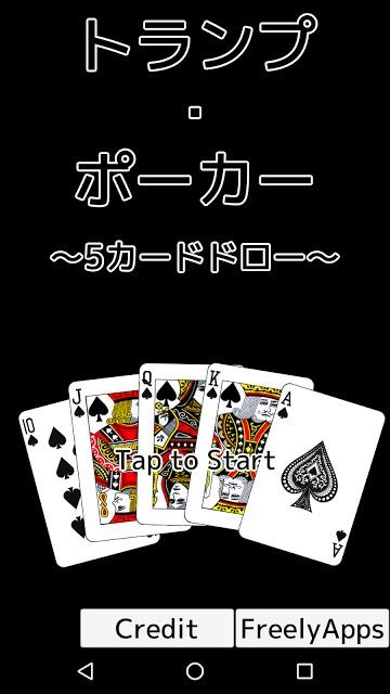 トランプ・ポーカー ~5カードドロー~のスクリーンショット_5