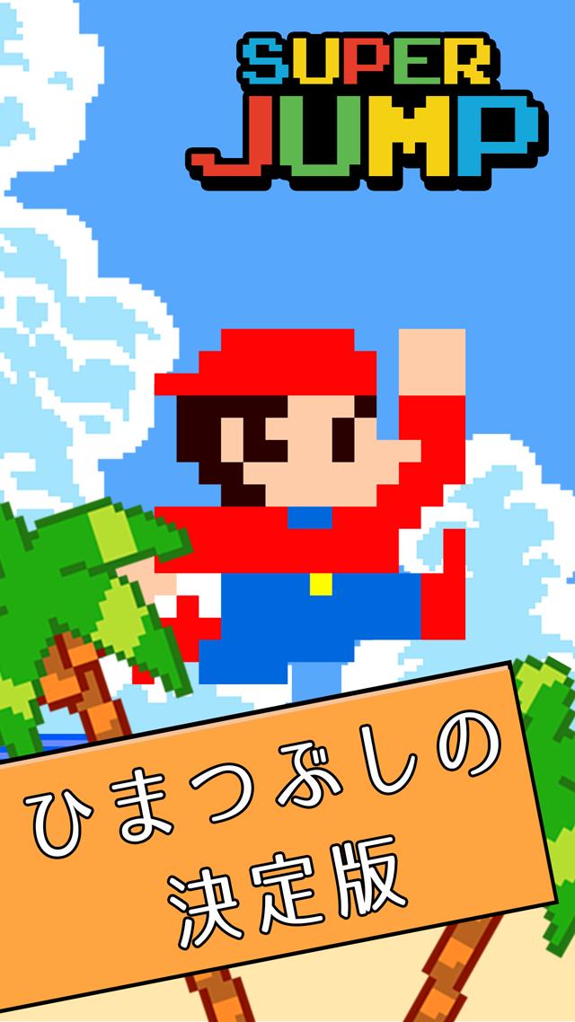 アクションゲーム「スーパージャンプ」のスクリーンショット_3