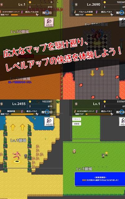 Re:Level1 -対戦できるハクスラ系RPG-のスクリーンショット_5
