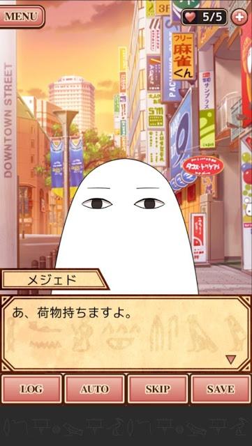 エジコイ!~エジプト神と恋しよっ~【アイドル編】のスクリーンショット_5