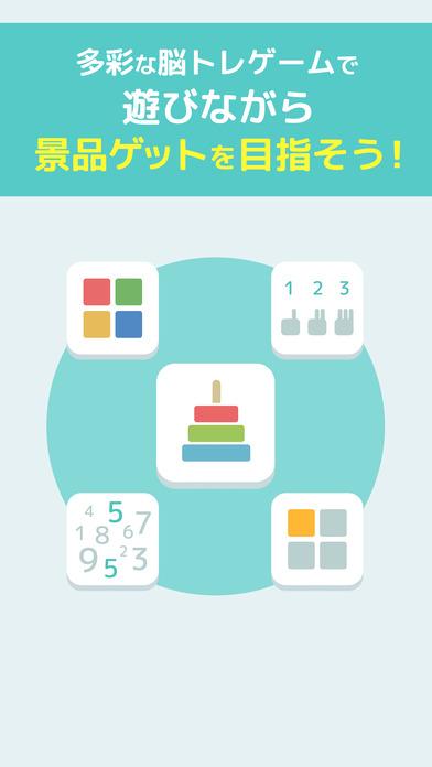 懸賞!脳トレパズル 無料で商品券が貰える人気の懸賞ゲームアプリのスクリーンショット_2