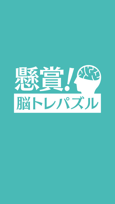 懸賞!脳トレパズル 無料で商品券が貰える人気の懸賞ゲームアプリのスクリーンショット_3