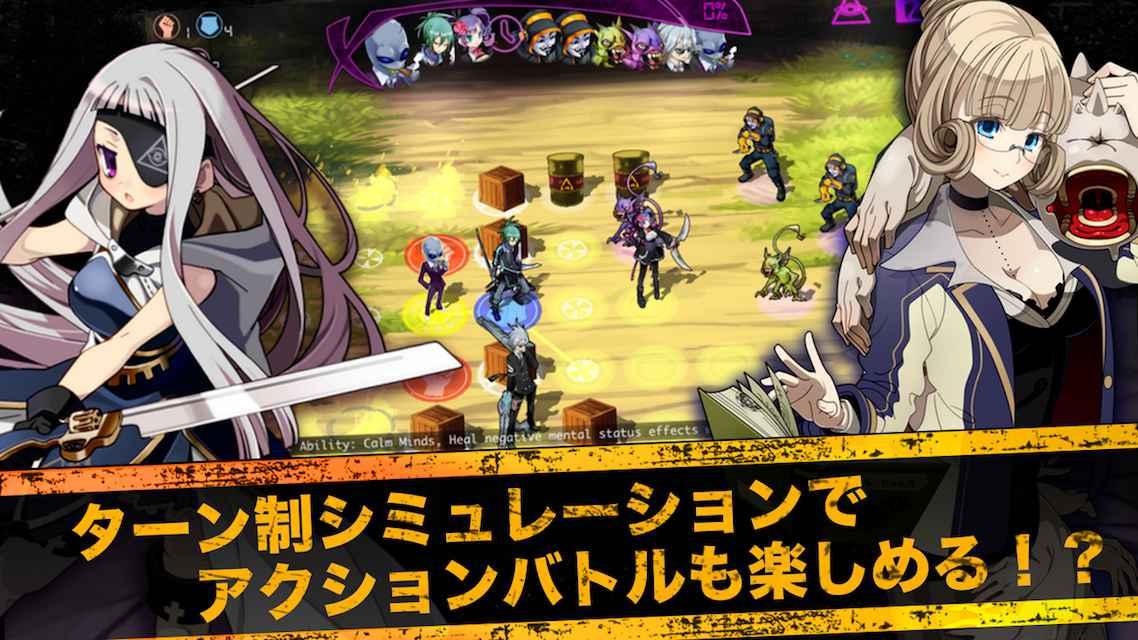 クロスタクティクス【位置情報×シミュレーションRPG】のスクリーンショット_1