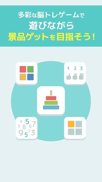 懸賞!脳トレパズル パズルゲームで景品が貰える懸賞アプリ無料のスクリーンショット_2