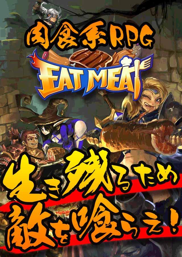 EAT MEATのスクリーンショット_1