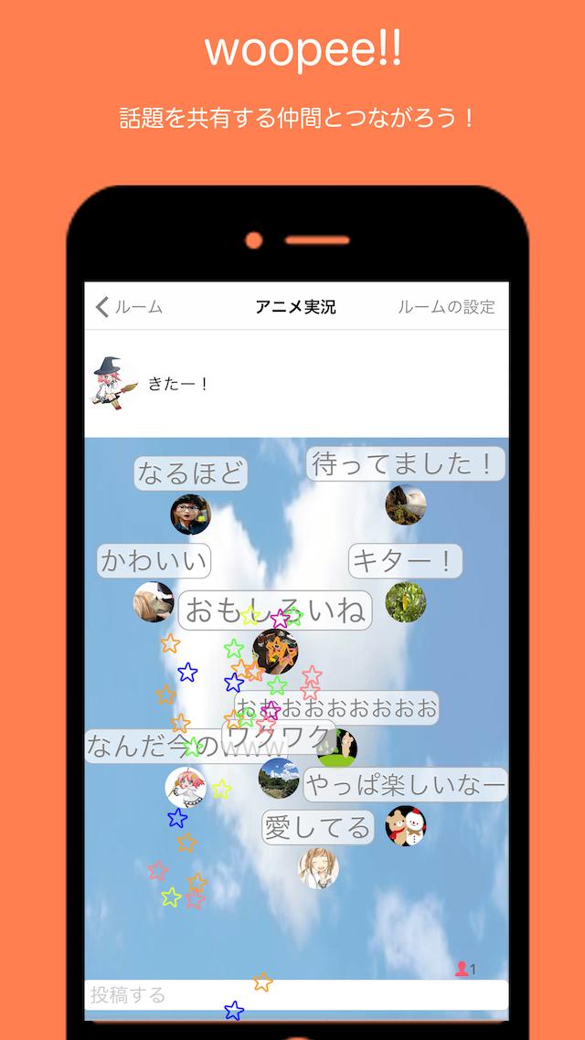 ライブ実況コミュニティ-woopeeのスクリーンショット_1