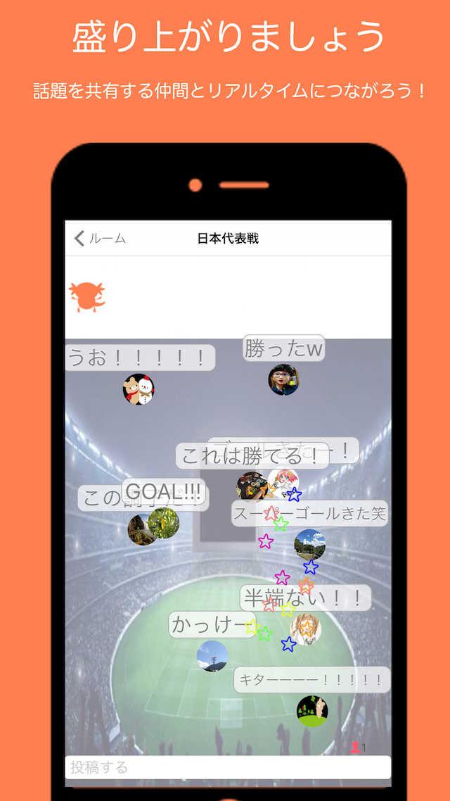 ライブ実況コミュニティ-woopeeのスクリーンショット_3