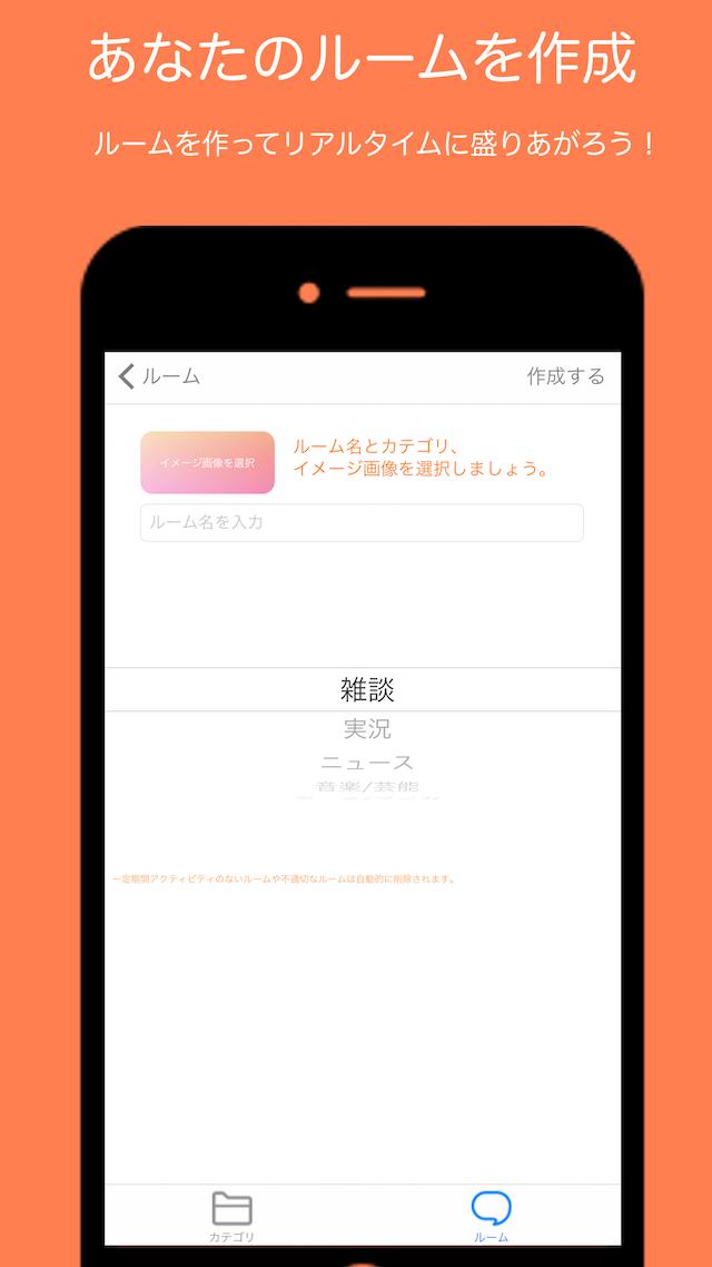 ライブ実況コミュニティ-woopeeのスクリーンショット_5
