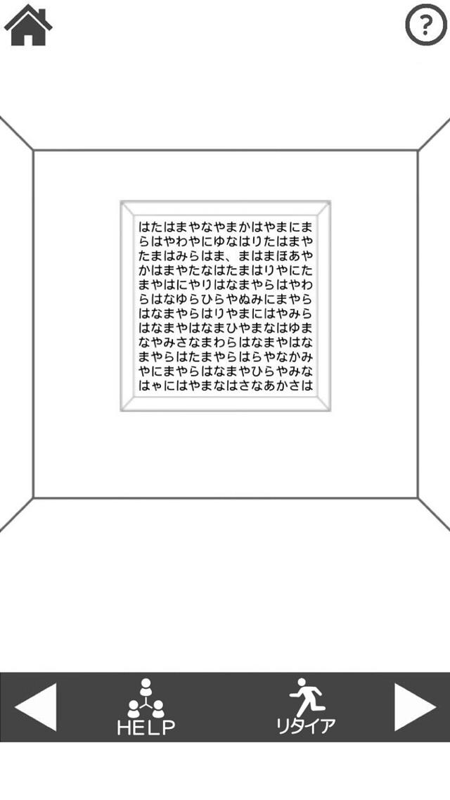 脱出ゲーム InstantRoomのスクリーンショット_3