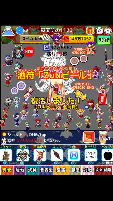 放置系タップ異変for東方 [無料RPG連射ゲーム アプリ]のスクリーンショット_2