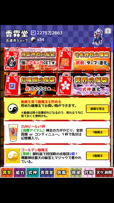 放置系タップ異変for東方 [無料RPG連射ゲーム アプリ]のスクリーンショット_3