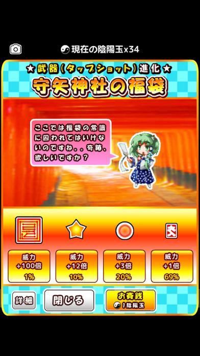放置系タップ異変for東方 [無料RPG連射ゲーム アプリ]のスクリーンショット_4