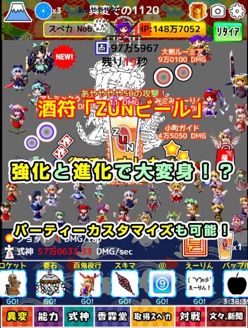 放置系東方タップ異変【ドット絵の無料放置ゲーム進化育成RPGのスクリーンショット_2