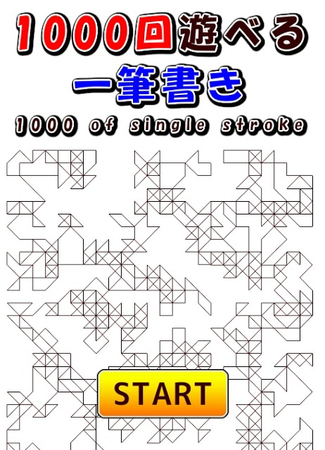 1000回遊べる一筆書きのスクリーンショット_1
