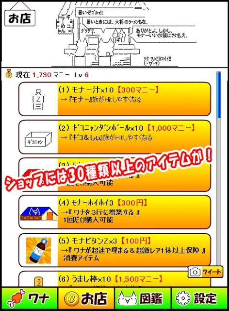 モナーハンター 2ちゃんキャラを集めよう★のスクリーンショット_4