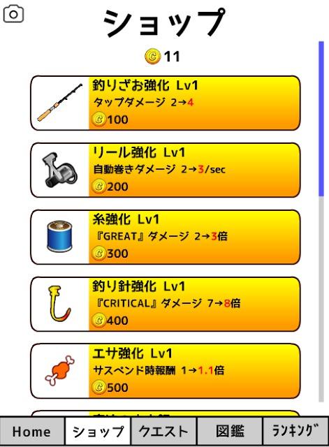 放置系モナー釣りのスクリーンショット_5