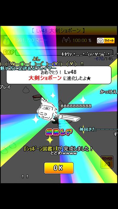 モナーペットのスクリーンショット_3