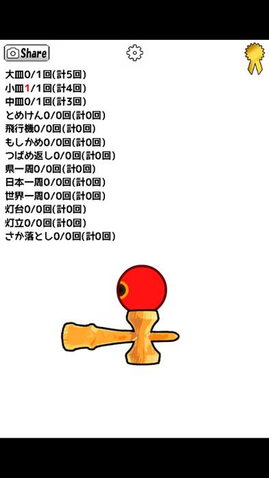 スマフォけん玉のスクリーンショット_3