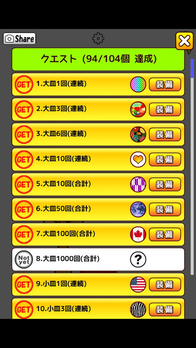 スマフォけん玉のスクリーンショット_4