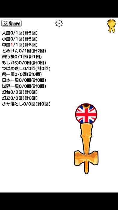 スマフォけん玉のスクリーンショット_5