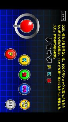 格ゲーコマンドクイズのスクリーンショット_2