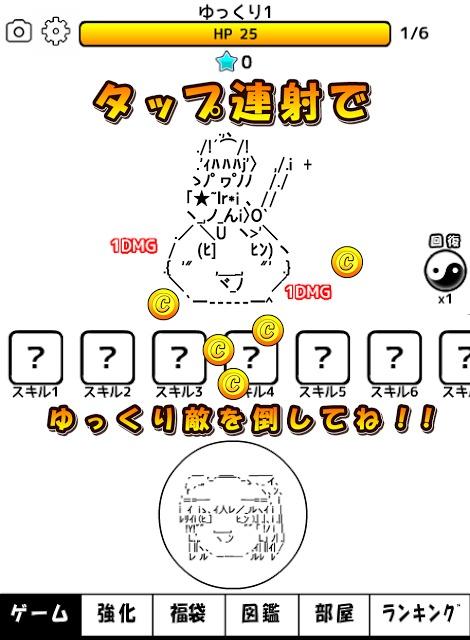 放置系ゆっくりタップコイン for 東方&モナー放置ゲーのスクリーンショット_1