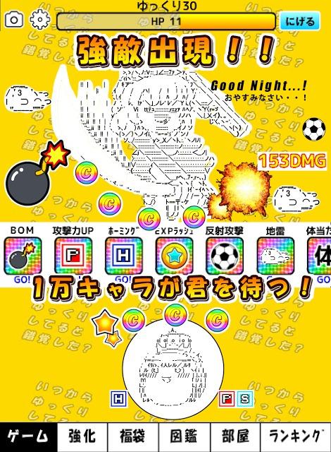 放置系ゆっくりタップコイン for 東方&モナー放置ゲーのスクリーンショット_2