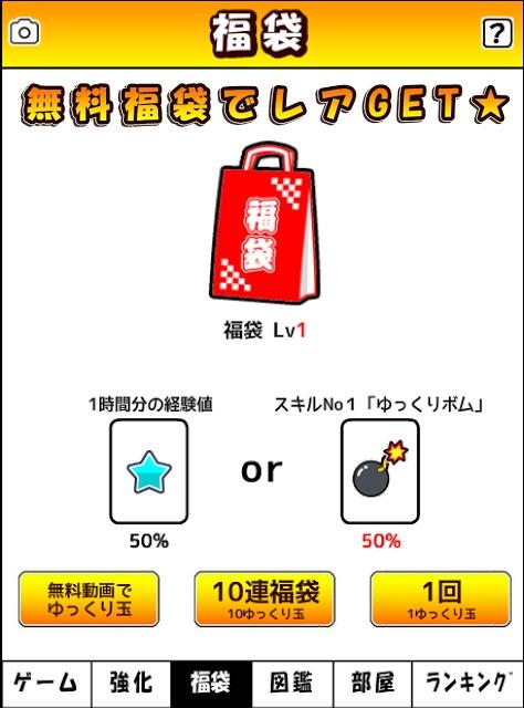 放置系ゆっくりタップコイン for 東方&モナー放置ゲーのスクリーンショット_5