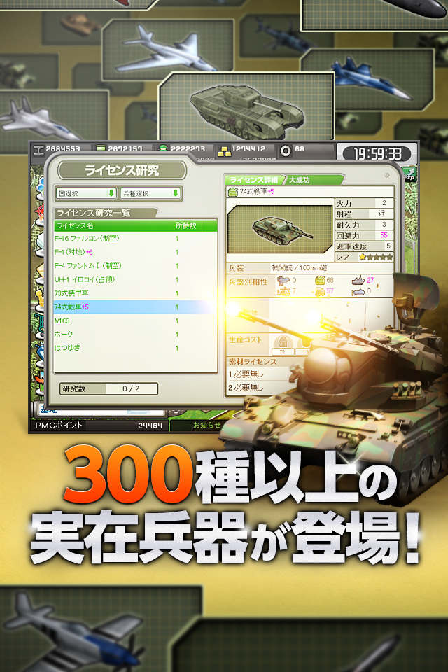 大戦略WEBのスクリーンショット_3