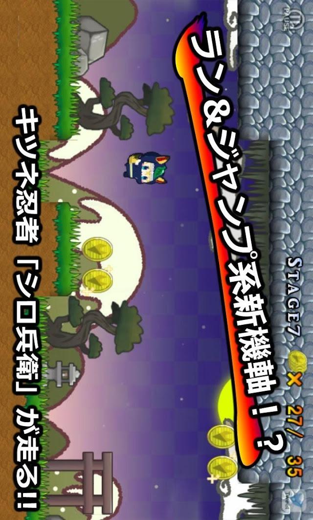 疾走忍者のスクリーンショット_2