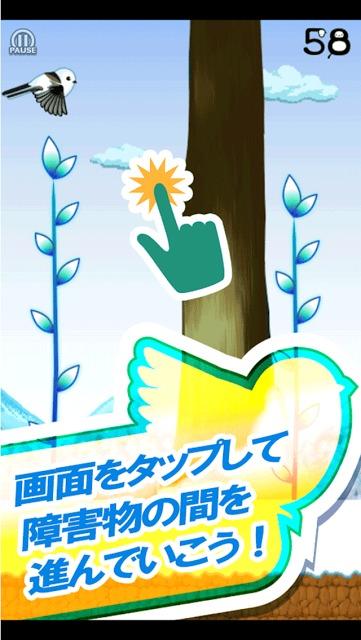 ぱたぱた シマエナガさんのスクリーンショット_1