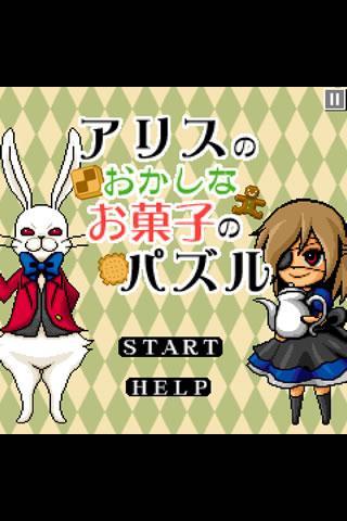 アリスのおかしなお菓子のパズルのスクリーンショット_1