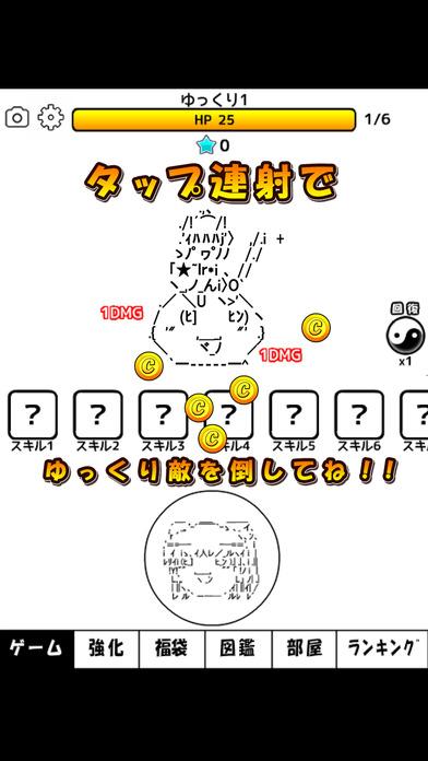 放置系ゆっくりタップコイン for 東方&モナー放置シュートゲームのスクリーンショット_1