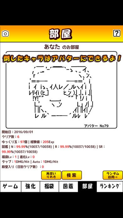 放置系ゆっくりタップコイン for 東方&モナー放置シュートゲームのスクリーンショット_4