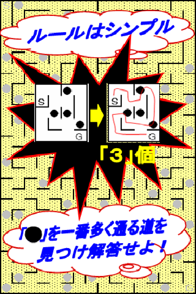 新感覚!脳トレ迷路クイズのスクリーンショット_1