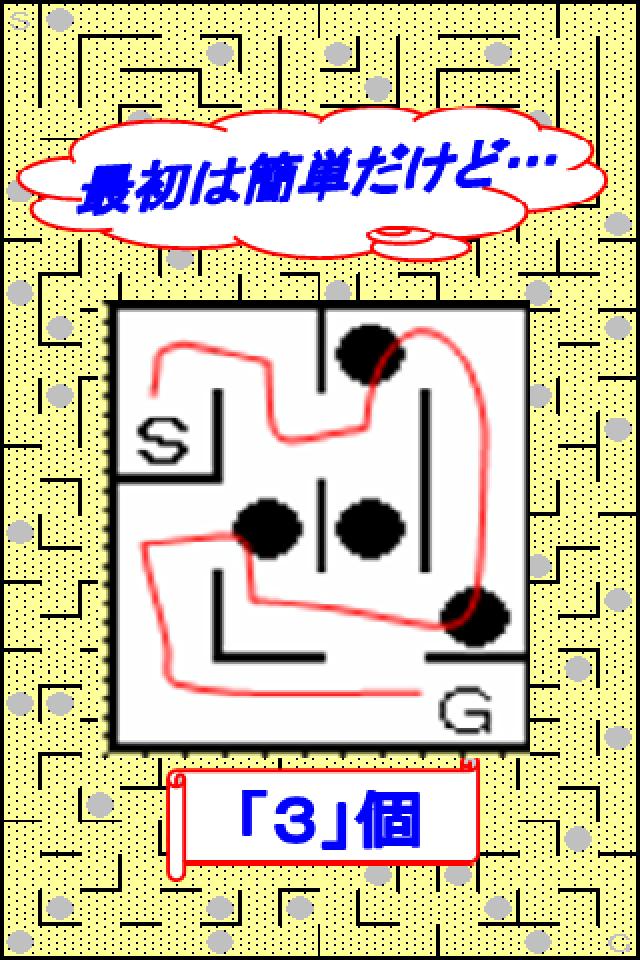 新感覚!脳トレ迷路クイズのスクリーンショット_2