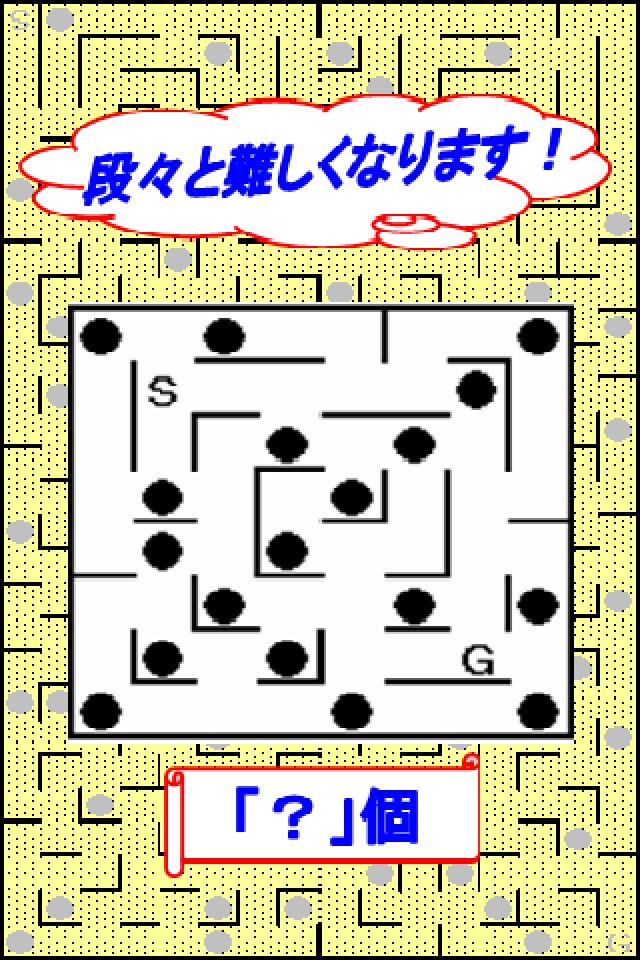 新感覚!脳トレ迷路クイズのスクリーンショット_3
