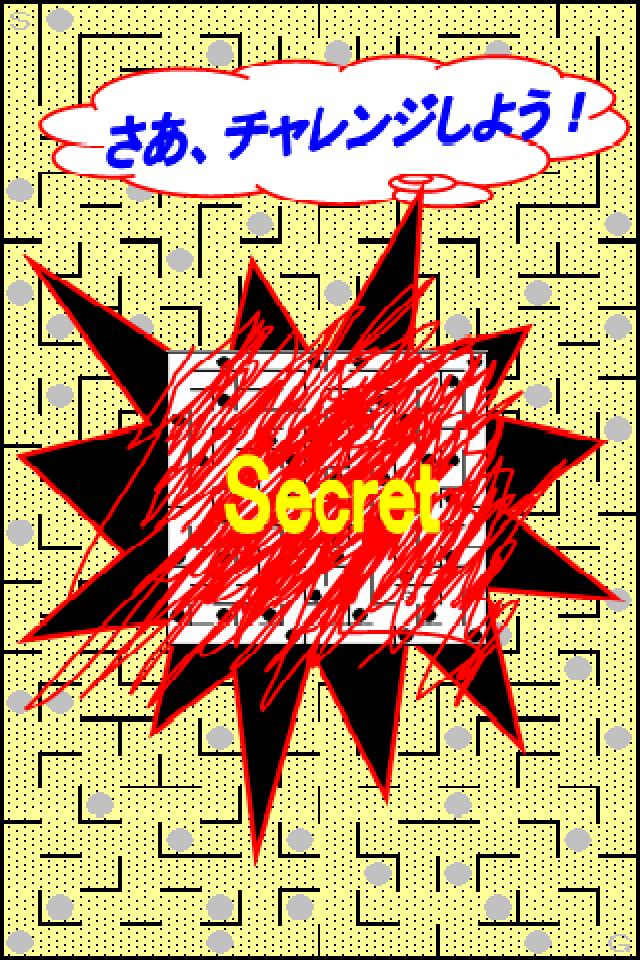 新感覚!脳トレ迷路クイズのスクリーンショット_4