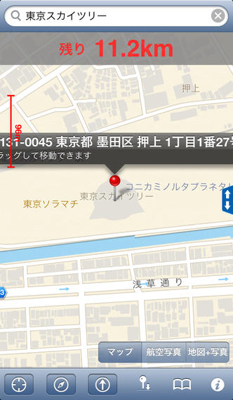Arrow Navi 矢印ナビのスクリーンショット_1