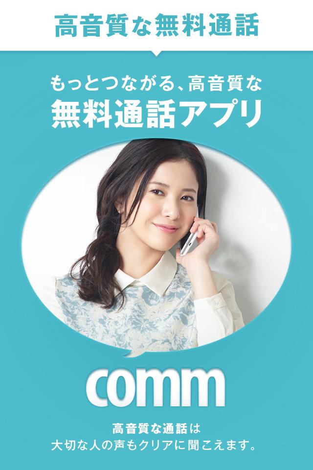 無料通話-comm(コム) もっとつながる、高音質。のスクリーンショット_1