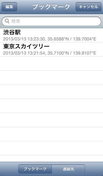 Arrow Navi 矢印ナビのスクリーンショット_2