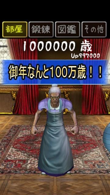 100万歳のババアのスクリーンショット_1